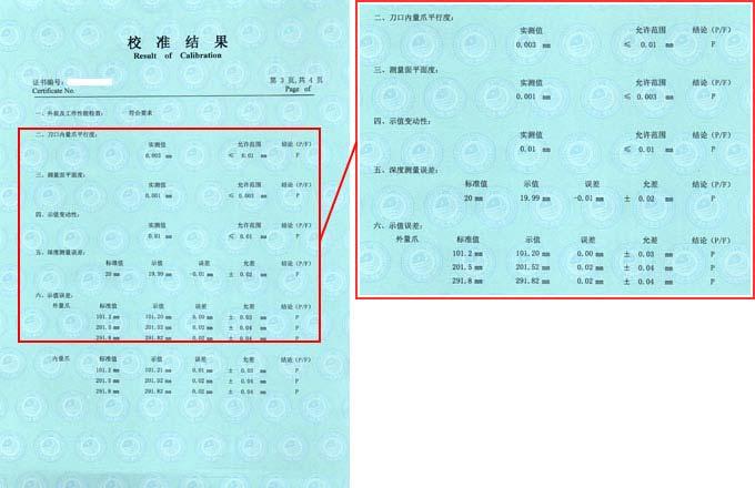 游标卡尺校准证书结果页图片