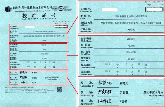 数字多用表校准证书首页图片