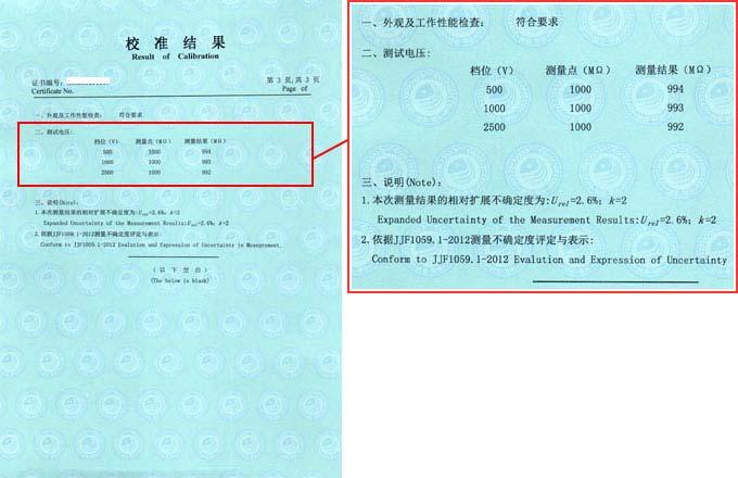 绝缘电阻测试仪校准证书结果页图片
