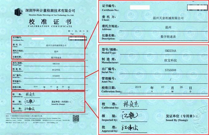 转速表校准证书首页图片