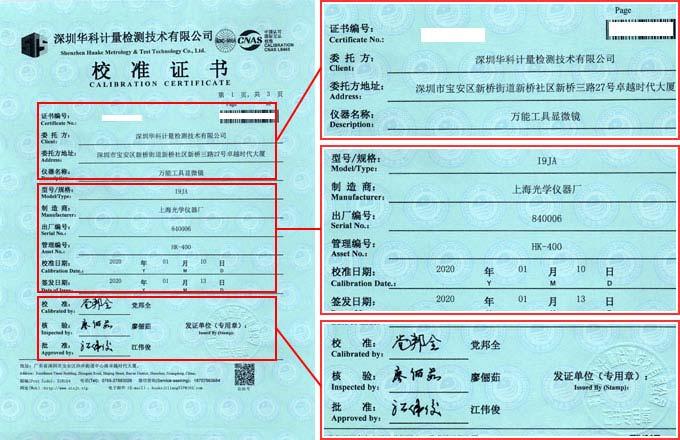 垂直弹性试验机校准证书首页图片