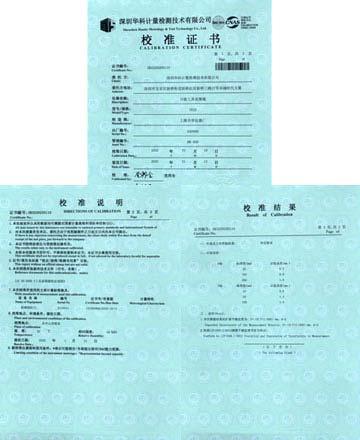 垂直弹性试验机校准证书图片