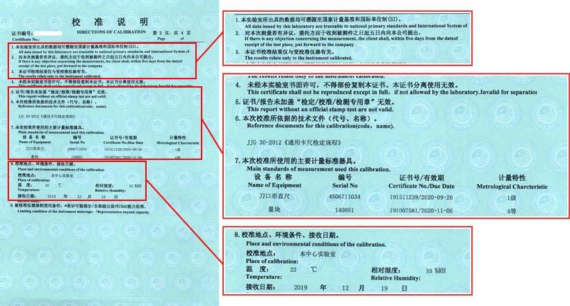 鞋带耐磨试验机校准证书说明页图片
