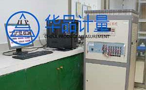 重庆皇堡玩具有限公司做仪器校准服务选择华品计量