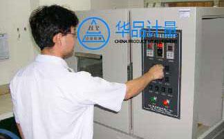 重庆童星玩具做仪器校准服务指定华品计量