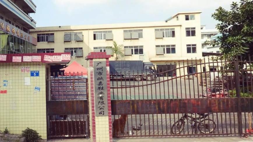 重庆广州市欧嘉鞋业有限公司鞋类测试仪器校准选择华品计