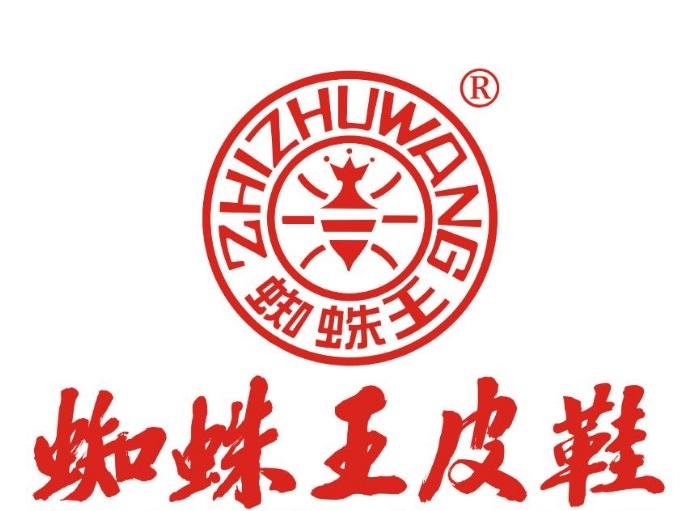 重庆永嘉县蜘蛛王鞋业有限公司鞋类仪器校准找华品计量