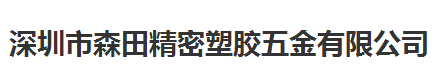 重庆森田精密塑胶五金有限公司做仪器校准找华品计