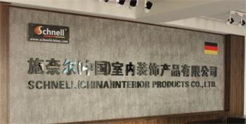 重庆辽宁施奈尔室内装饰产品有限公司做仪器校准找华品计