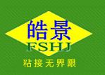 重庆广东皓景新材料科技有限公司做仪器校准找华品计量