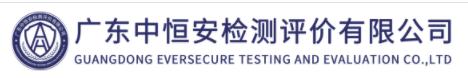 重庆广东中恒安检测评价有限公司做仪器校准找华品计量