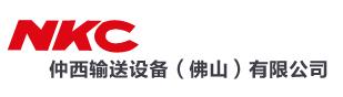 重庆仲西输送设备(佛山)有限公司做仪器校准找华品计量