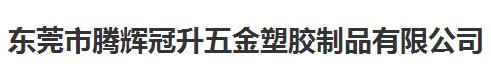 重庆腾辉冠升五金塑胶制品做仪器校准找华品计量