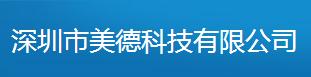 重庆美德精密科技有限公司做仪器校准找华品计量