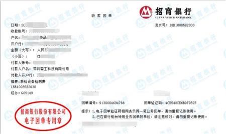 重庆森工科技有限公司做仪器校准找华品计量