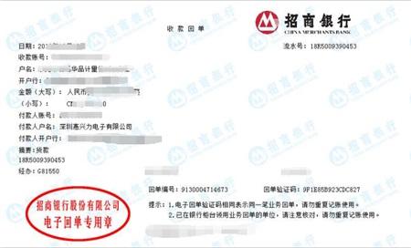 重庆深圳惠兴力电子有限公司做仪器校准找华品计量