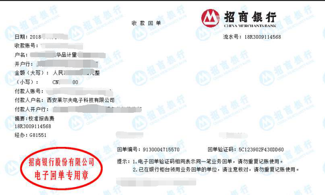 重庆西安莱尔夫电子科技有限公司做仪器校准找华品计量
