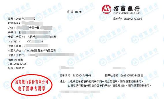 重庆广东铁峰信息技术有限公司做仪器校准找华品计量