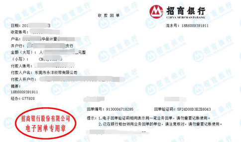 重庆东莞市永沣织带有限公司做仪器校准找华品计量