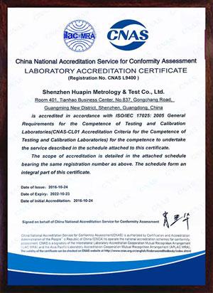 实验室CNAS认可资质证书英文版