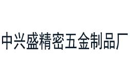 重庆中兴盛精密五金制品厂做仪器校准服务选择华品计量